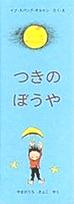 Tsukinobouya