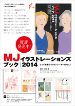 2014mjbook2