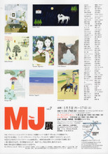 Mj20151exhibition