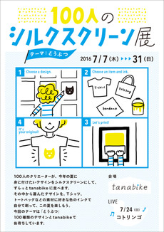 100s_flyer_omote0614
