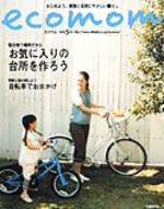 Ecomon0705