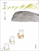 Kumonouewakuari